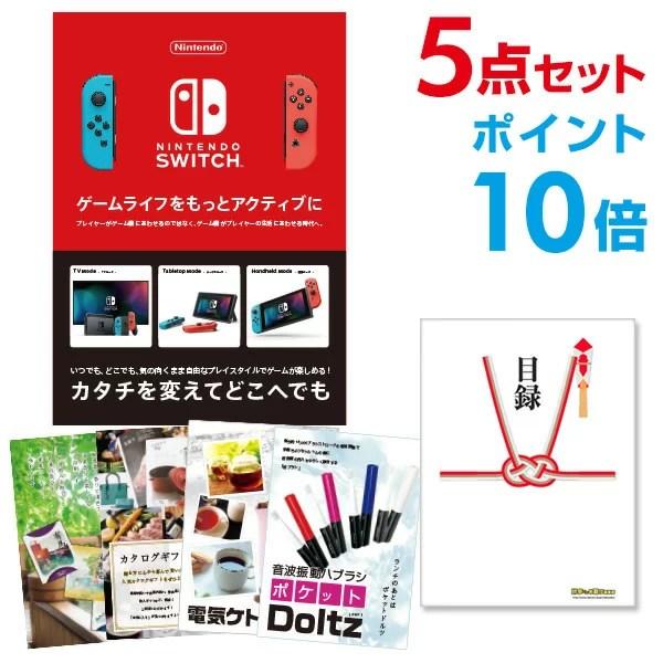 景品セット Nintendo Switch 任天堂 スイッチ【ポイント10倍】【景品 セット 5点】二次会 景品 目録 A3パネル付 【幹事特典 QUOカード二千円分付】