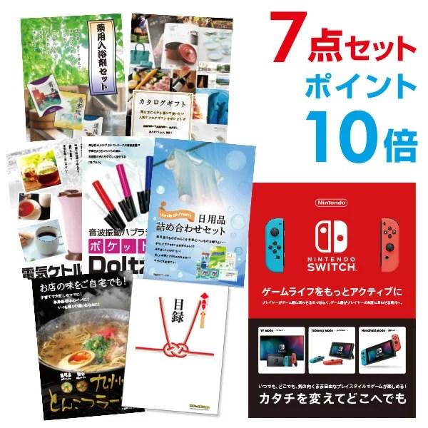 景品セット Nintendo Switch 任天堂 スイッチ【ポイント10倍】【景品 セット 7点】二次会 景品 目録 A3パネル付 【幹事特典 QUOカード二千円分付】