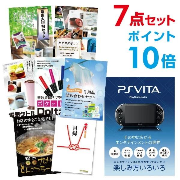 景品 セット PlayStation Vita【ポイント10倍 】【景品7点セット】目録 A3パネル付 二次会 景品 結婚式 ビンゴ
