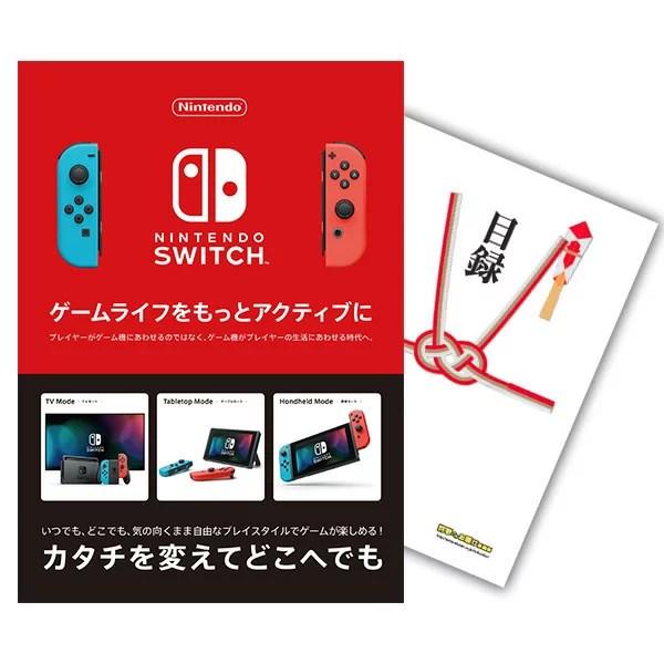 【景品単品】 Nintendo Switch 任天堂 スイッチ景品 単品 二次会景品 目録 A3パネル付 【幹事特典 QUOカード二千円分付】