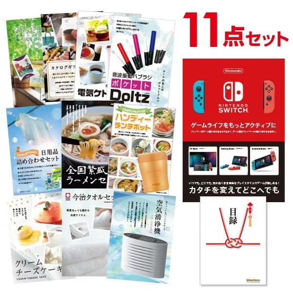 【景品11点セット】 Nintendo Switch 任天堂 スイッチ 景品 セット 二次会景品 目録 A3パネル付