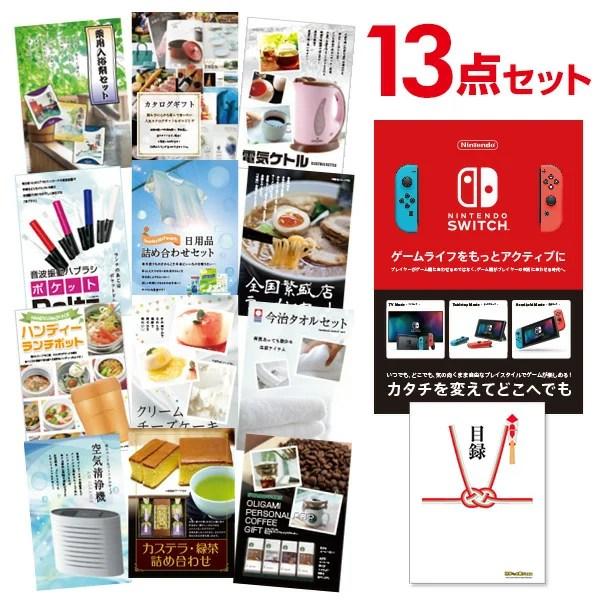 景品セット13点 Nintendo Switch 任天堂 スイッチ 景品セット 二次会景品 目録 A3パネル付 【幹事特典 QUOカード二千円分付】