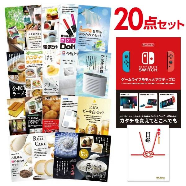 景品セット20点 Nintendo Switch 任天堂 スイッチ 景品セット 二次会景品 目録 A3パネル付【幹事特典 QUOカード千円分付】
