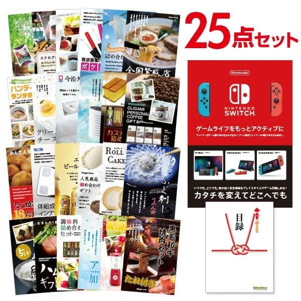 景品セット Nintendo Switch 任天堂 スイッチ【景品 セット 25点】二次会 景品 目録 A3パネル付【幹事特典 QUOカード千円分付】