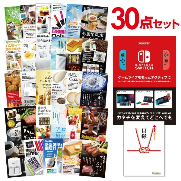 景品セット Nintendo Switch 任天堂 スイッチ【景品 セット 30点】二次会 景品 目録 A3パネル付【幹事特典 QUOカード千円分付】