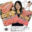 松阪牛 景品目録パネルセット 選べるギフト 1.2万円コース 1402m-e02