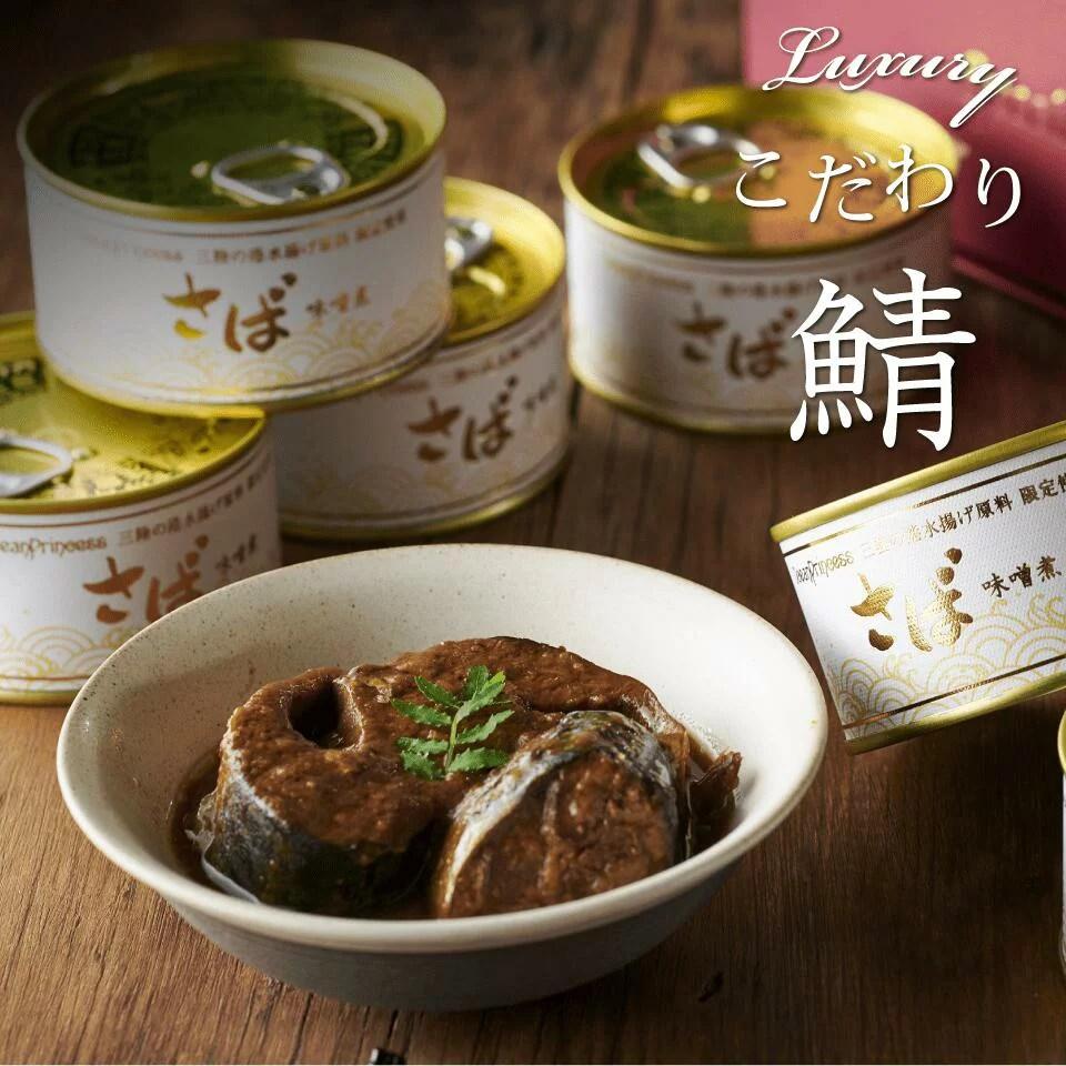 ご自宅用 さば 缶詰 味噌煮 12缶セット★ サバ缶 ギフト 送料無料 さば缶