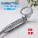 マイクロナノバブルシャワーヘッド 田中金属製作所「Bollina Wide Plus Silver(ボリーナ ワイド プラス シルバー)」 【送料無料】