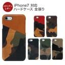 送料無料 イタリアンレザー iPhone7 4.7inchモデル対応 ハードケース 全張り スマホケース ポ……