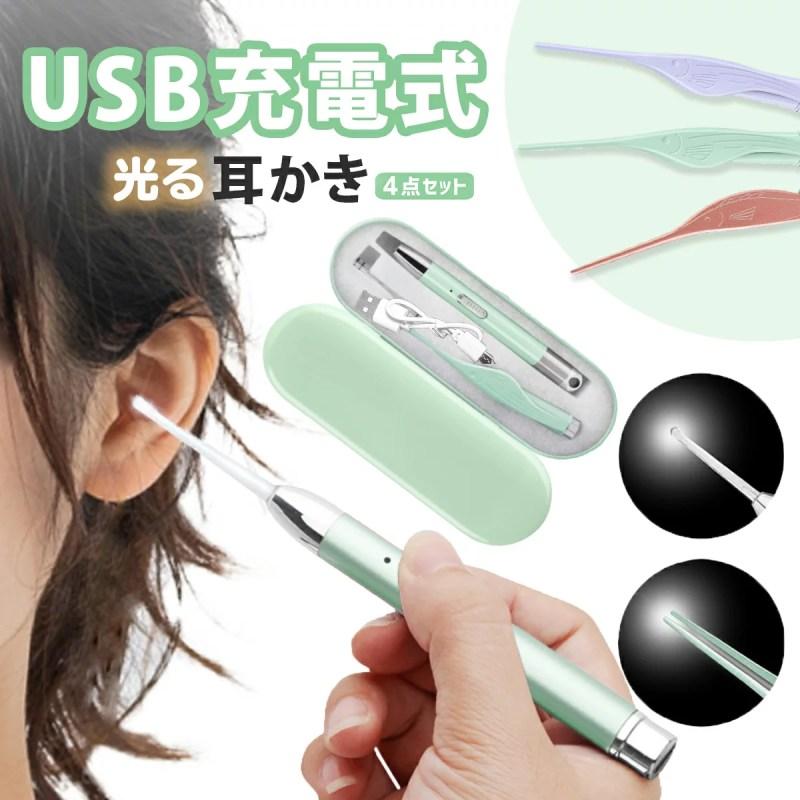 「楽天1位」光る耳かき LED ライト付き ピンセット 充電式 みみかき ステンレス製 照明付き 耳