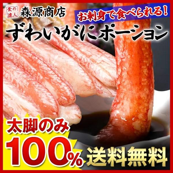 太脚棒肉100%★お刺身で食べられる プレミアムずわい蟹ポー