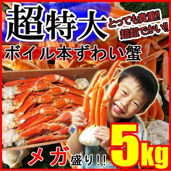 【あす楽対応】超特大ボイルずわい蟹5kg/ 蟹 ボイルズワイ