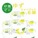 おいしくってゼロ ゆずシャーベット6個セット/高知アイス/柚子/ユズ/YUZU/フルーツ/氷菓/果実/高知産/アイスクリーム/砂糖ゼロ/砂糖不使用/ダイエット/糖質制限