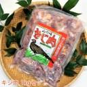 キジ肉1kgセット(手切りスライス肉700g、ガラ300g)/冷凍/梼原町キジ生産組合/雉/きじがら/ガラスープ/雉汁/ゆすはら/高知県産/