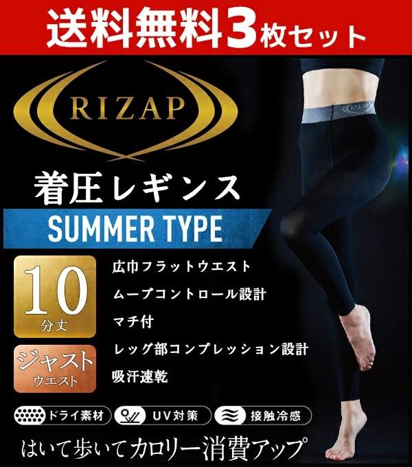 送料無料3枚セット RIZAP ライザップ 着圧レギンス 10分丈 はいて歩いてカロリー消費アップ