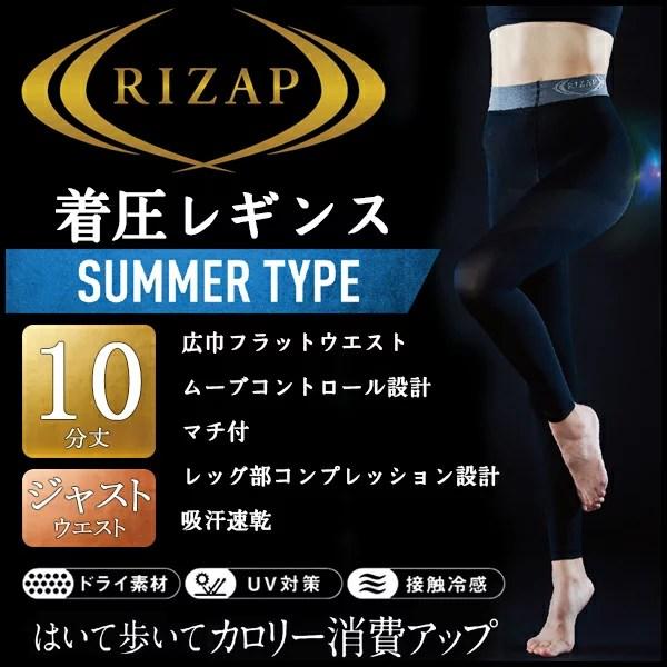 RIZAP ライザップ 着圧レギンス 10分丈 はいて歩いてカロリー消費アップ グンゼ GUNZE
