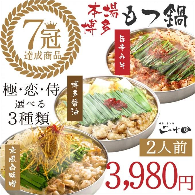 日本テレビの沸騰ワード10で紹介【選べるもつ鍋 セット3種類
