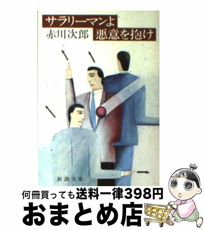 【中古】 サラリーマンよ悪意を抱け / 赤川 次郎 / 新潮社 [文庫]【宅配便