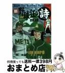 【中古】 新・野球狂の詩 3 / 水島 新司 / 講談社 [コミック]【宅配便出荷】