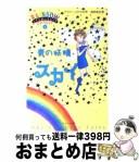 【中古】 青の妖精スカイ / デイジー メドウズ, 田内 志文 / ゴマブックス [単行本]【宅配便出荷】