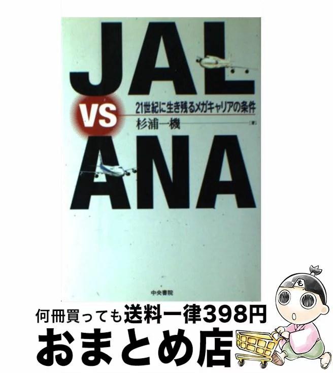 【中古】 JAL vs ANA 21世紀に生き残るメガキャリ
