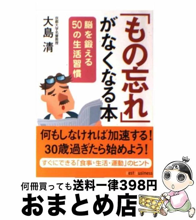 【中古】 「もの忘れ」がなくなる本 / 大島 清 / ベストセラーズ [文庫]【
