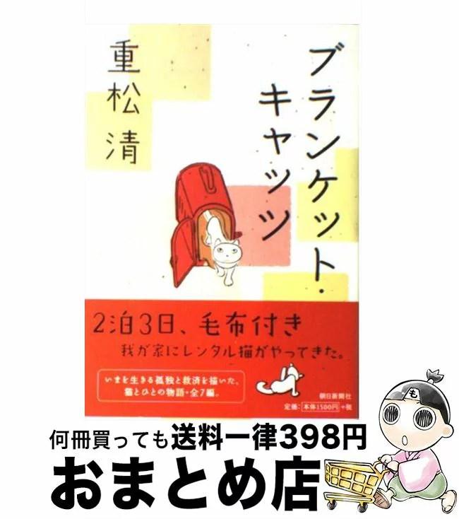 【中古】 ブランケット・キャッツ / 重松 清 / 朝日新聞出版 [単行本]【宅
