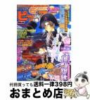 【中古】 Gameピアス vol.20 / マガジン・マガジン / マガジン・マガジン [ムック]【宅配便出荷】