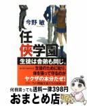 【中古】 任侠学園 / 今野 敏 / 実業之日本社 [新書]