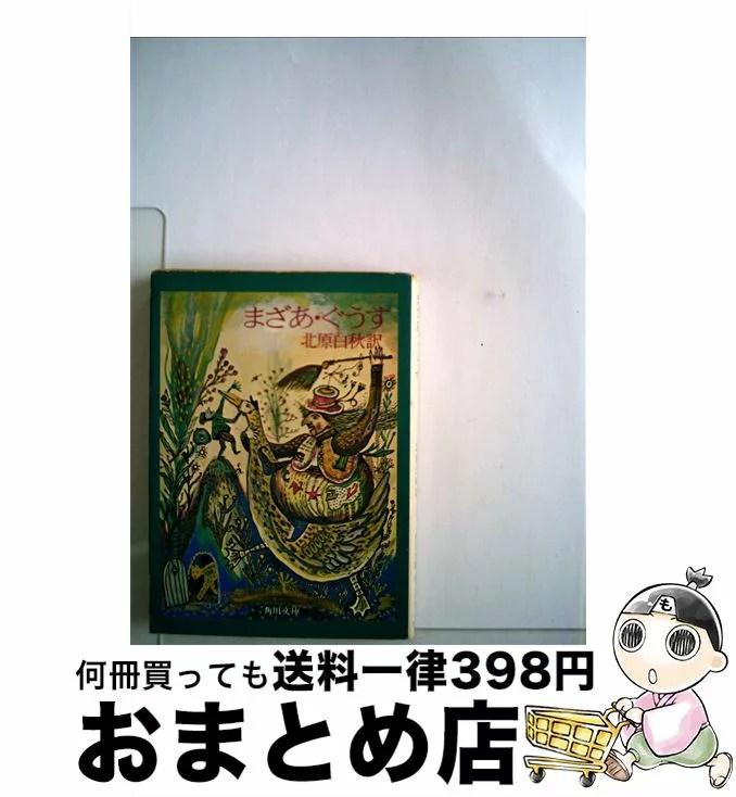 【中古】 まざあ・ぐうす / 北原 白秋, 鈴木 康司 /