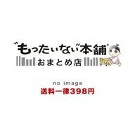 【中古】 任侠メイド鮫造さん / 山田 まりお / 心交社