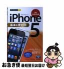 【中古】 iPhone 5基本&便利技 au完全対応版 / 田中 拓也 / 技術評論社 [単行本(ソフトカバー)]【ネコポス発送】