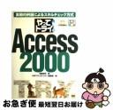 【中古】 やってトライ!Access 2000 実戦的例題によるスキルチェック方式 / 高橋 良明 / ソフトバンククリエイティブ [その他]【ネコ..