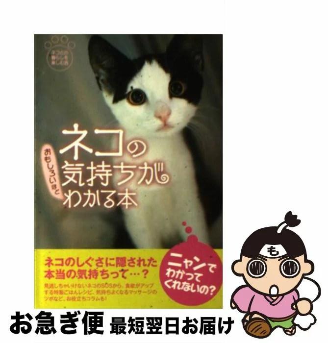 【中古】 ネコの気持ちがおもしろいほどわかる本 / ネコとの暮らしを楽しむ会 /