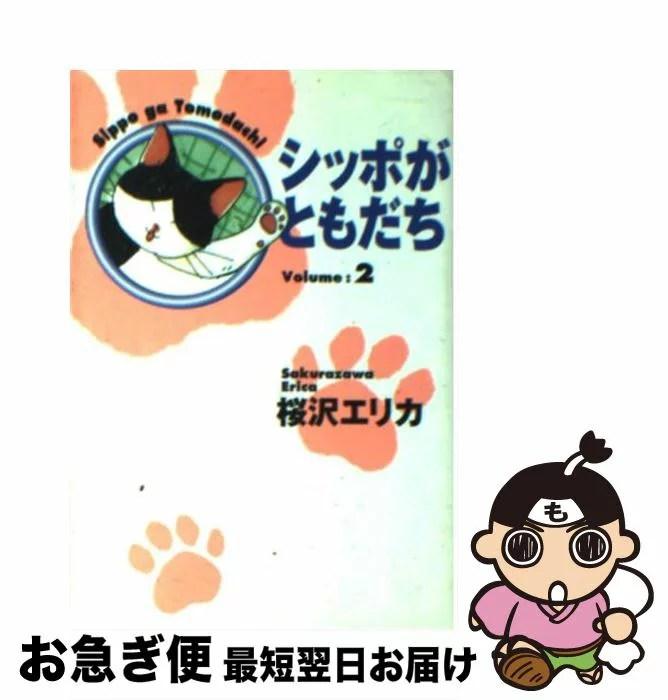 【中古】 シッポがともだち volume 2 / 桜沢 エリ