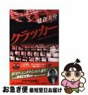 【中古】 クラッカー / 建倉 圭介 / 角川書店 [単行本]【ネコポス発送】