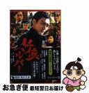 【中古】 任侠ヘルパー / 池上 純哉 / 角川書店(角川グ