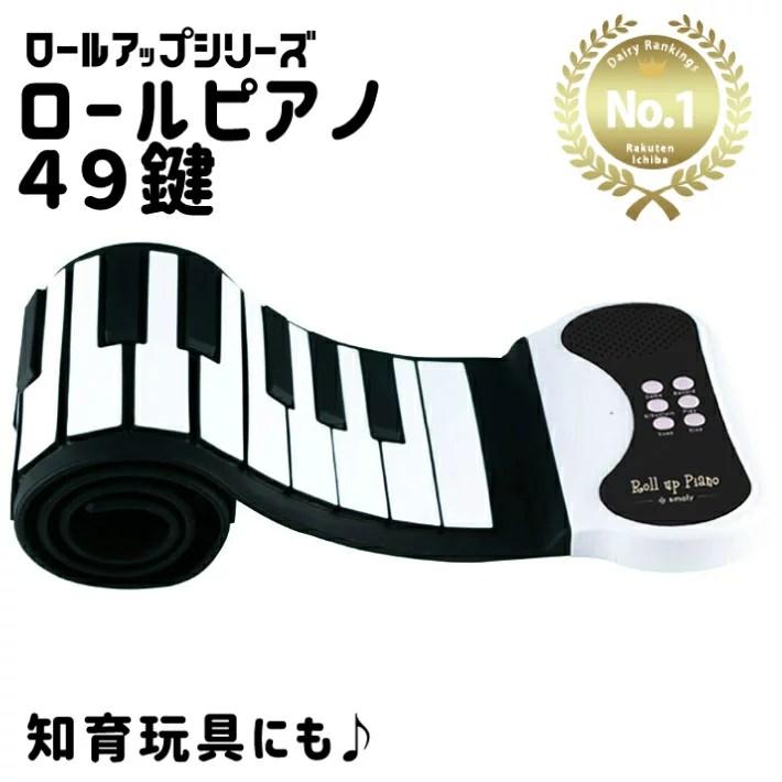 ロール ピアノ おもちゃ 49鍵 電子ピアノ 知育玩具 3歳 4歳 5歳 6歳 電子 ロールアップピ