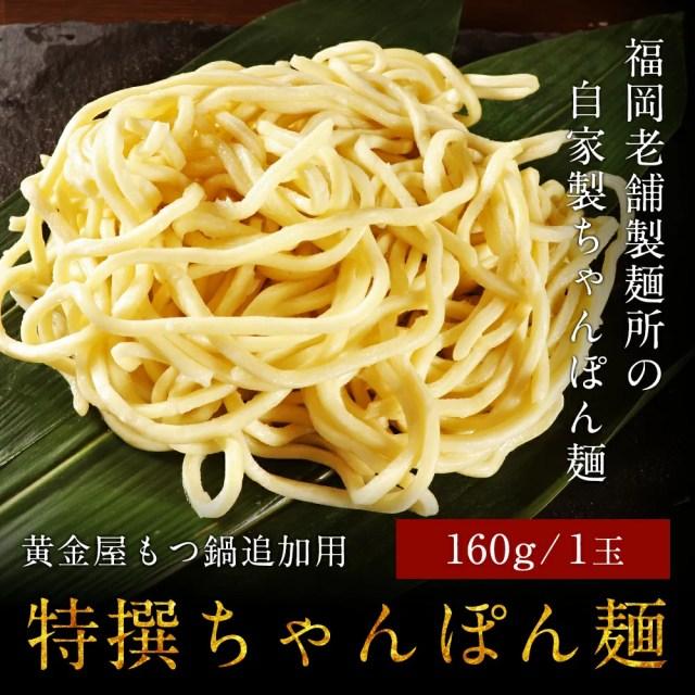 ちゃんぽん麺 160g | モツ鍋 お取り寄せグルメ ホルモン鍋 もつなべ 九州 ちゃんぽんめん モ