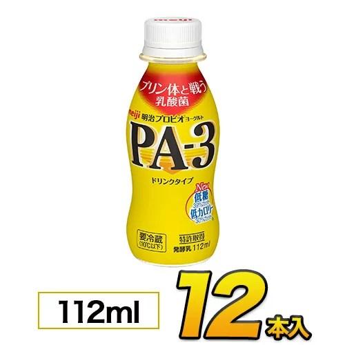 明治 プロビオ ヨーグルト PA-3 ドリンク 【12本入り】 112ml 飲むヨーグルト のむヨー