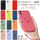 iPhone リング付き シリコンケース iPhone12 mini ケース iPhone12 ケース iPhone 12 pro カバ……