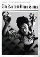 【映画パンフレット】 『日本で一番悪い奴ら』 出演:綾野剛.中村獅童.青木崇高