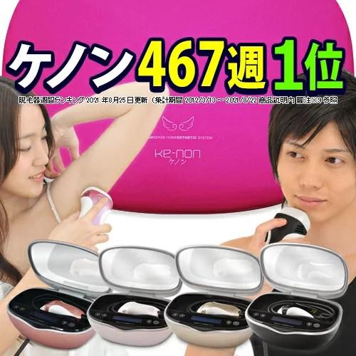 ケノン 脱毛器 ランキング3179日1位※レビュ-14万件 日本製 美顔器 最新バージョン 公式 フ