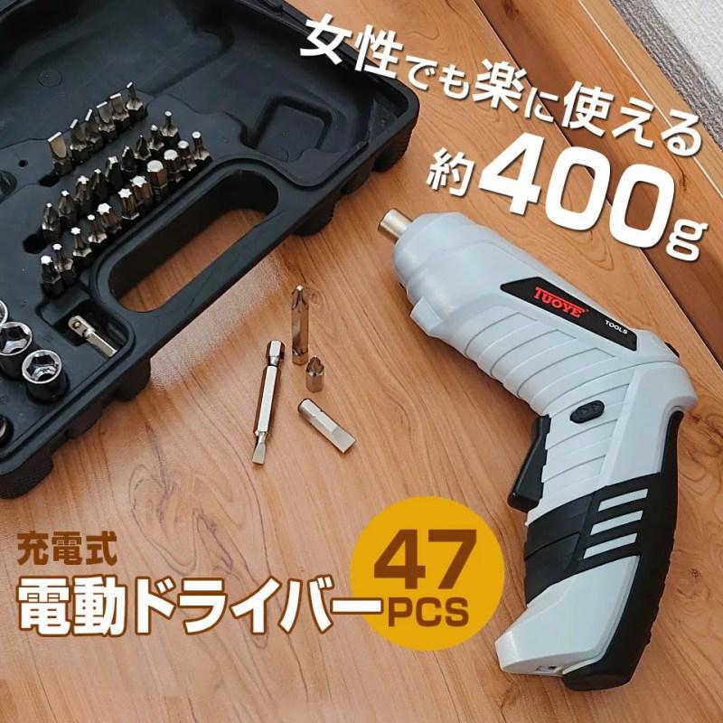 【期間限定★特価13%off】電動ドライバー セット 小型 充電式 47点セット USB充電式 変形
