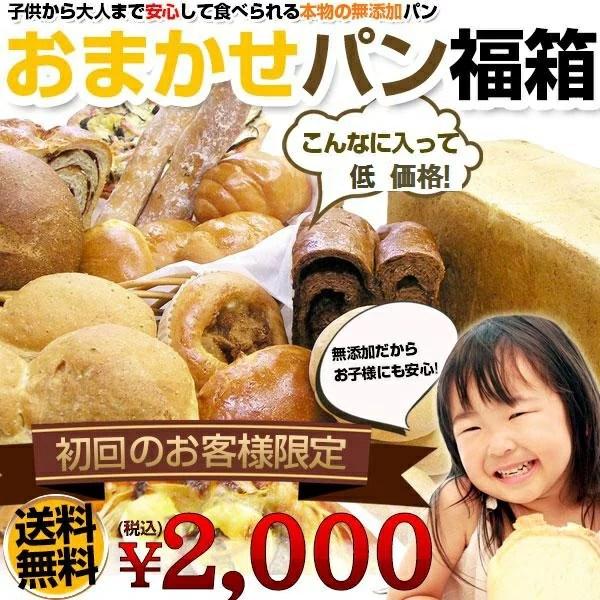 【送料無料】初回のお客様限定!おまかせパン福箱(13〜15個