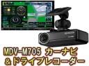 KENWOOD/ケンウッド MDV-M705 彩速ナビ+DRV-N530 ドライブレコーダーセット 【kenwoodcp2017】