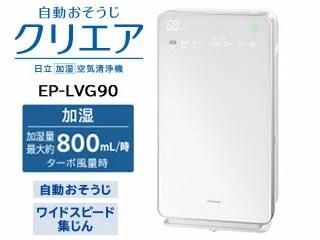HITACHI/日立 EP-LVG90-W 加湿空気清浄機