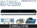 SHARP/シャープ BD-UT2200 AQUOS/アクオスブルーレイ 2TB ブルーレイディスクレコーダー