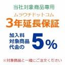 ムラウチドットコム延長保証(保証3年):14型ノートPC SF714-52T-A76Y/K (Core i7-8500Y/16GB/512GB SSD/スターフィールドブラック)専用加入料