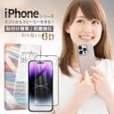 iPhone ガラスフィルム 保護フィルム iPhone 12 iPhone11 iPhone SE2 Prom Max ケースに干渉し……